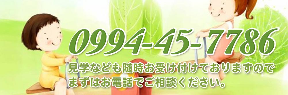 発達支援センタースマイル連絡先:0994-45-7786